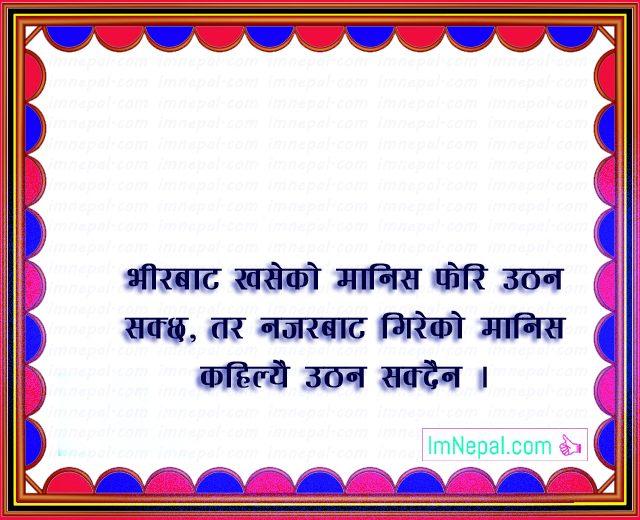 Nepali Famous Quotes Sayings Ukhan Bhanai Image human character