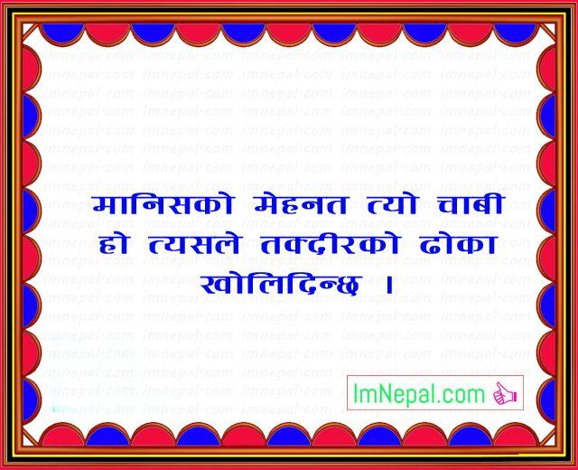 Nepali Famous Quotes Sayings Ukhan Bhanai Image human labour key luck door