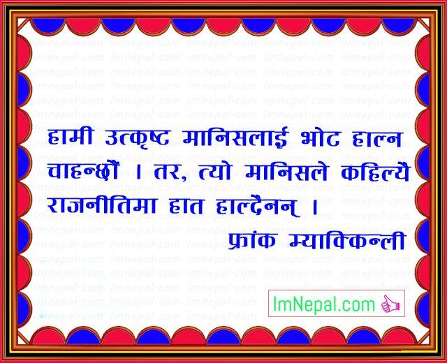 Nepali Famous Quotes Sayings Ukhan Bhanai Image human politics