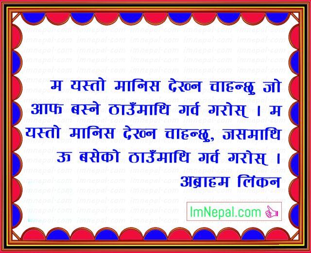 Nepali Famous Quotes Sayings Ukhan Bhanai Image human proud