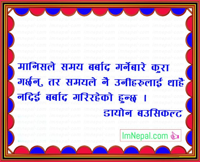 Nepali Famous Quotes Sayings Ukhan Bhanai Image human ruin time