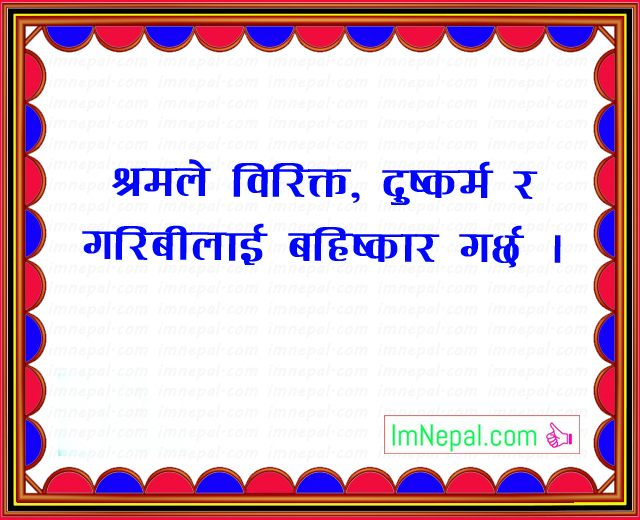 Nepali Famous Quotes Sayings Ukhan Bhanai Image labour poor