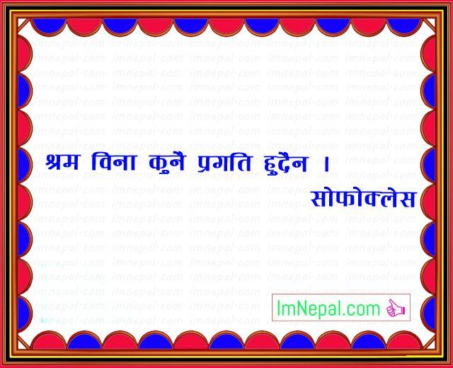 Nepali Famous Quotes Sayings Ukhan Bhanai Image labour progress