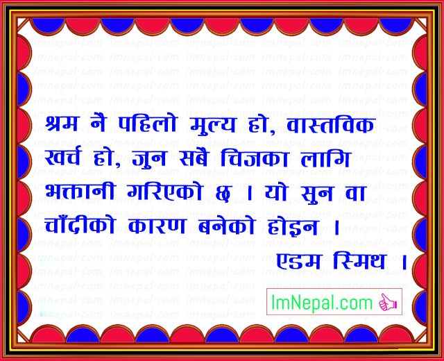 Nepali Famous Quotes Sayings Ukhan Bhanai Image labour value silver