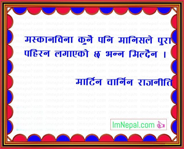 Nepali Famous Quotes Sayings Ukhan Bhanai Image laughing human dress