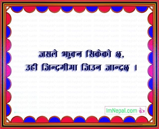 Nepali Famous Quotes Sayings Ukhan Bhanai Image life
