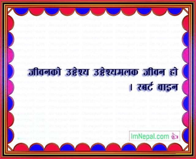 Nepali Famous Quotes Sayings Ukhan Bhanai Image life aim