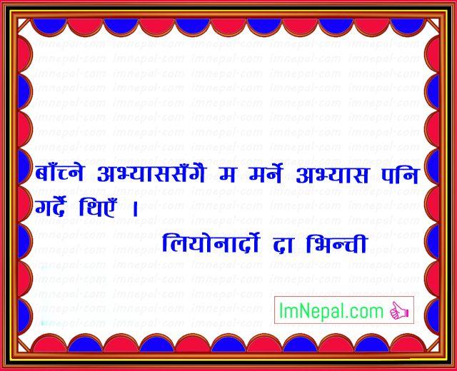 Nepali Famous Quotes Sayings Ukhan Bhanai Image life death exercise