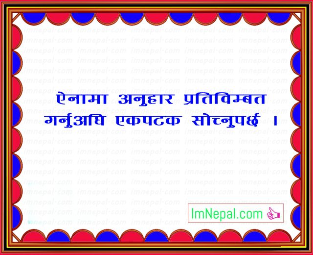 Nepali Famous Quotes Sayings Ukhan Bhanai Image mirror face think