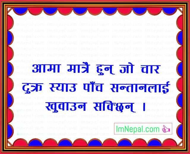Nepali Famous Quotes Sayings Ukhan Bhanai Image mother children