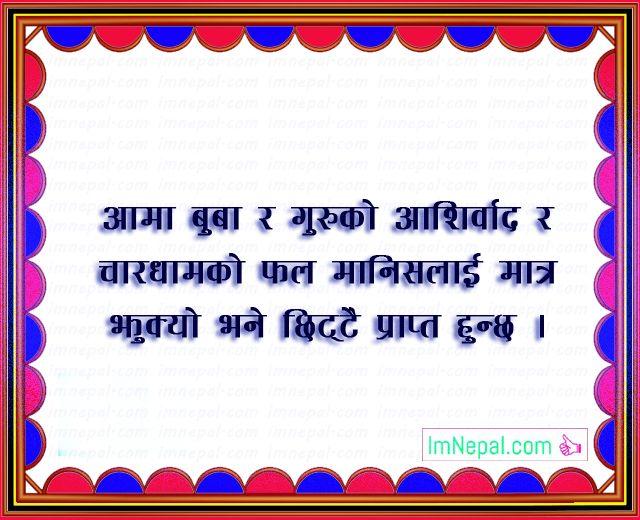 Nepali Famous Quotes Sayings Ukhan Bhanai Image mother father teacher human fruit
