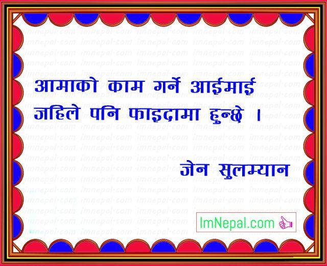 Nepali Famous Quotes Sayings Ukhan Bhanai Image mother women advantages