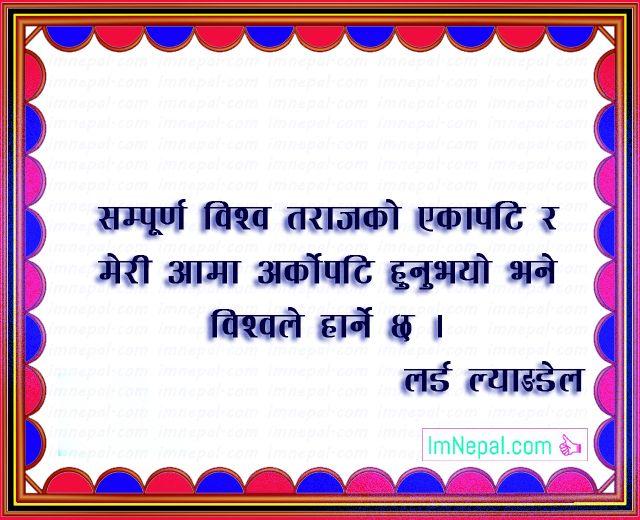 Nepali Famous Quotes Sayings Ukhan Bhanai Image mother world
