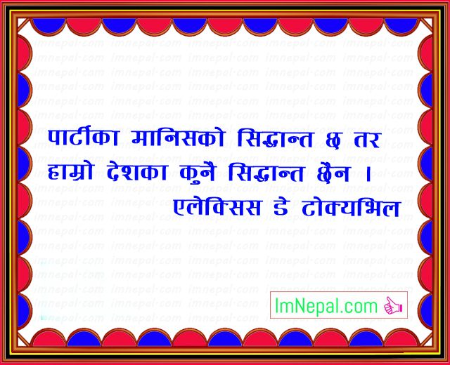 Nepali Famous Quotes Sayings Ukhan Bhanai Image party principle country