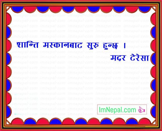 Nepali Famous Quotes Sayings Ukhan Bhanai Image peace laughing