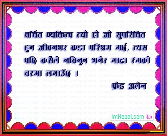 Nepali Famous Quotes Sayings Ukhan Bhanai Image personality life labour