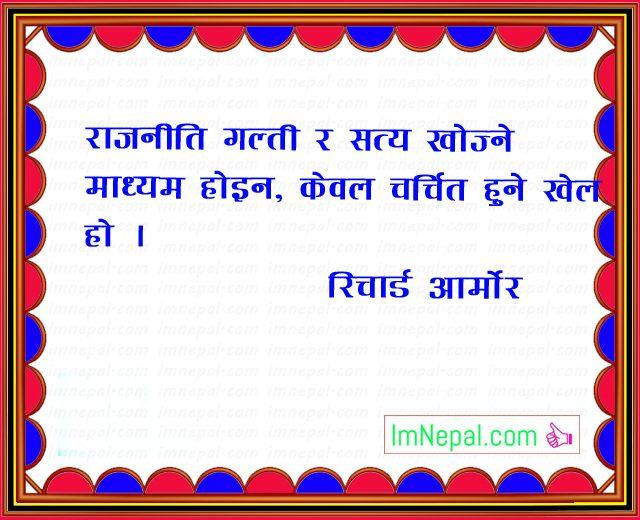 Nepali Famous Quotes Sayings Ukhan Bhanai Image politics truth game