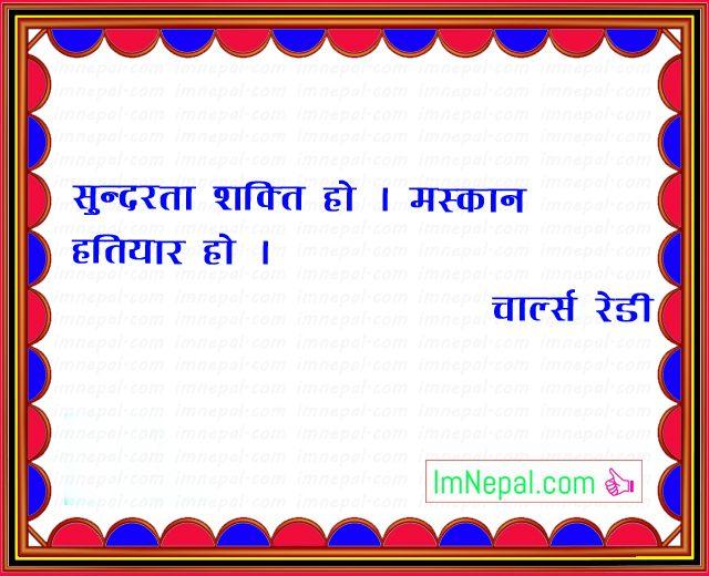 Nepali Famous Quotes Sayings Ukhan Bhanai Image power laughing
