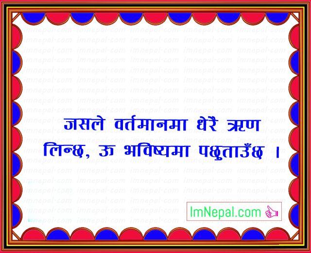 Nepali Famous Quotes Sayings Ukhan Bhanai Image present future human