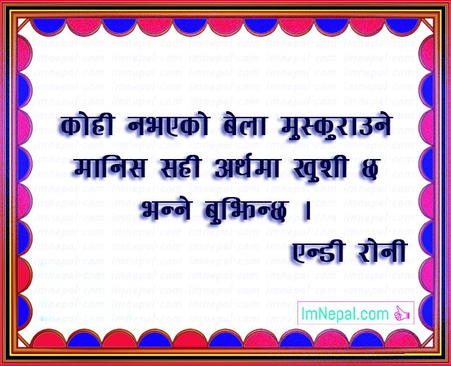 Nepali Famous Quotes Sayings Ukhan Bhanai Image smile human happiness