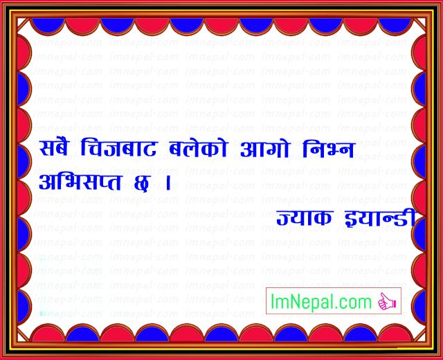Nepali Famous Quotes Sayings Ukhan Bhanai Image things fire