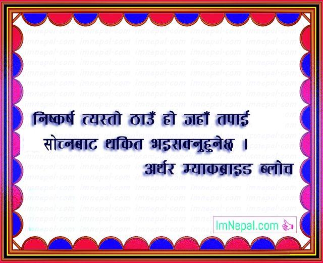 Nepali Famous Quotes Sayings Ukhan Bhanai Image think