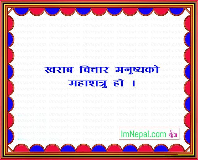 Nepali Famous Quotes Sayings Ukhan Bhanai Image thought human enemy