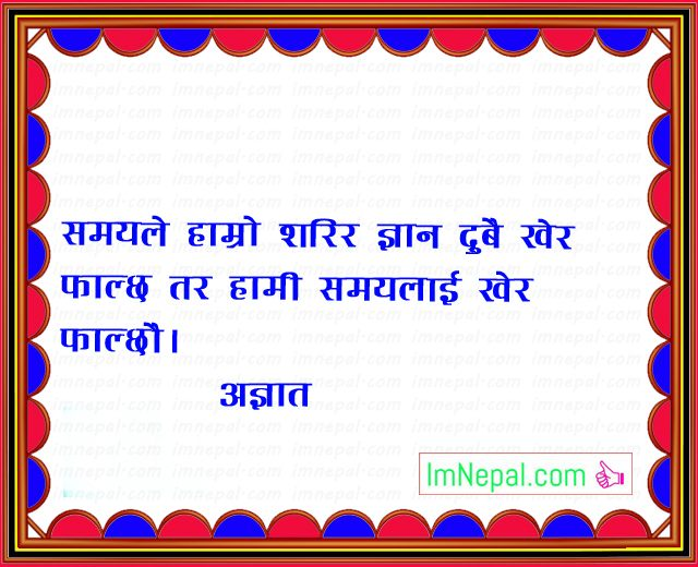 Nepali Famous Quotes Sayings Ukhan Bhanai Image time body knowledge