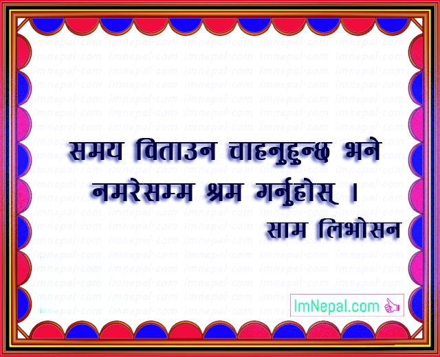 Nepali Famous Quotes Sayings Ukhan Bhanai Image time labour
