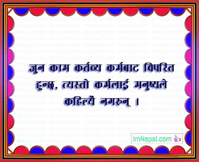 Nepali Famous Quotes Sayings Ukhan Bhanai Image work duty human