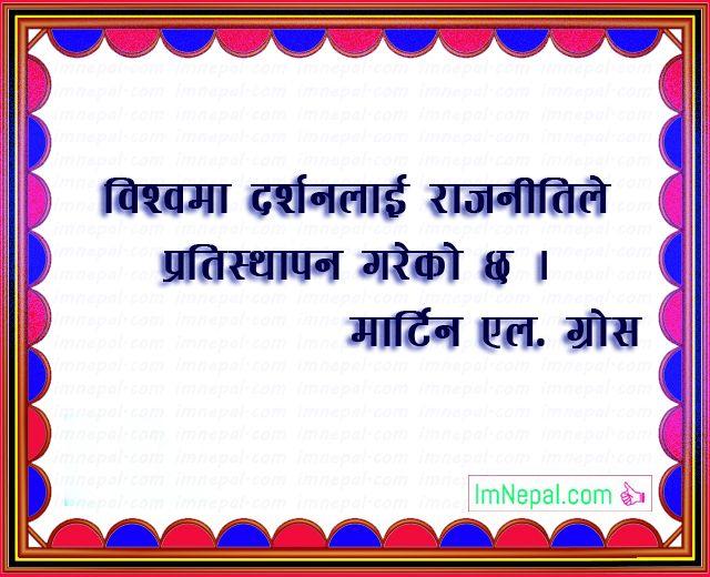 Nepali Famous Quotes Sayings Ukhan Bhanai Image world philospy politics