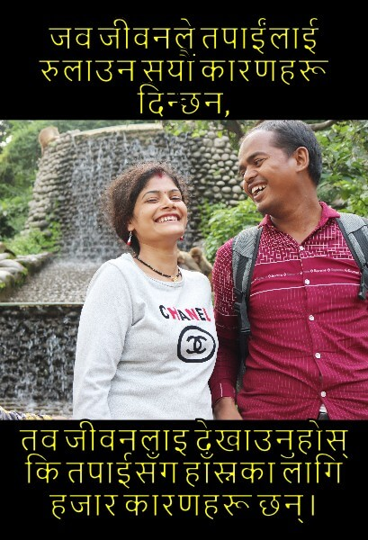 Nepali Meme Quotes About Smile Life Happiness
