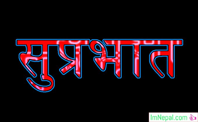 Nepali good morning greeting cards images wallpapers pictures SMS photos pics wishes messages quote greetings ecards Hindi