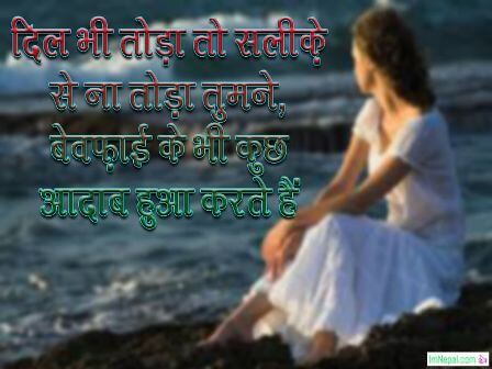 Shayari hindi love images sad beautiful Shero boyfriends girlfriends lover pictures images hd wallpapers pic messages photos greetings cards