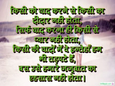 Shayari hindi love images sad beautiful Shero boyfriends lover girlfriend pictures images hd wallpaper pics messages photos greeting cards