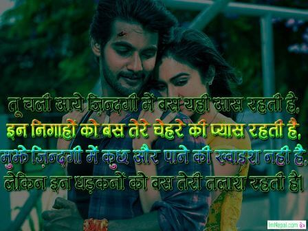 Shayari hindi love images sad beautiful Shero boyfriends lover girlfriends pictures image hd wallpaper pics messages photos greeting cards