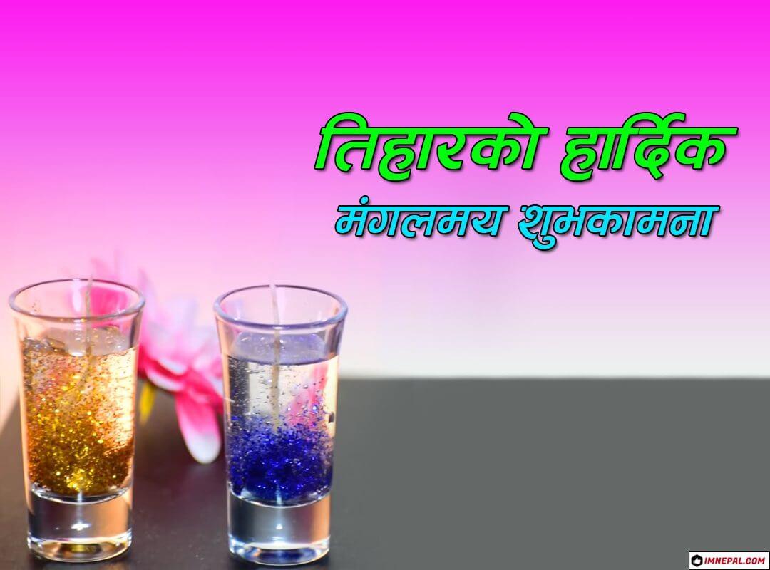 tihar ko Subhakamana in Nepali Card