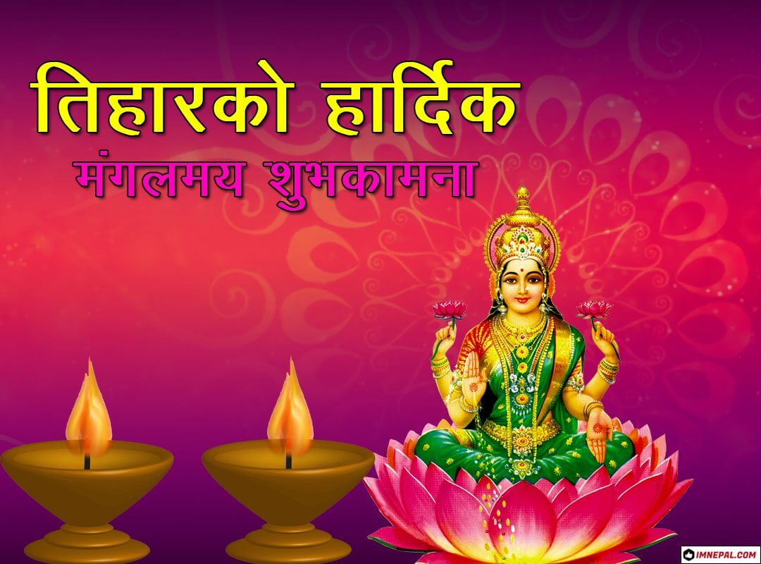 Happy Tihar Greeting Cards Wallpapers in Nepali