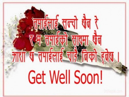 get well soon sms quotes, messages, shayari, msg, text wishes in Nepali language
