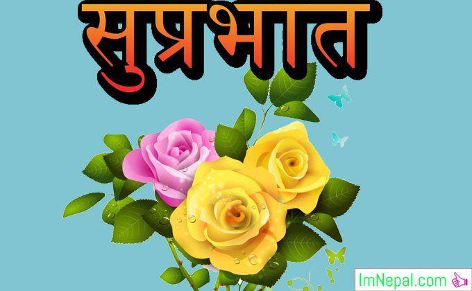 30 Good Morning SMS Shayari Quotes in Hindi Language
