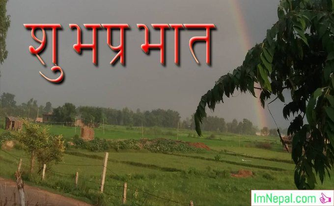 good morning greeting cards images wallpapers Nepali pictures photos pics wishe messages sms text quotes greetings ecard