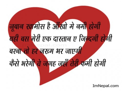 hindi love quotes sms messages picture for girlfriend cute