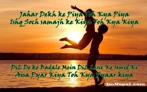 Top 40 Valentine Hug Day Love Shayari, SMS, Messages in Hindi Language