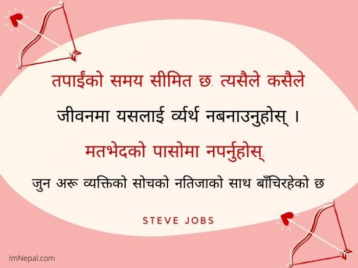 life quotes in Nepali steve jobs