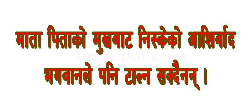 mother quotes in Nepali