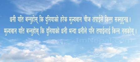 motivational inspirational quotes sms in Nepali language font