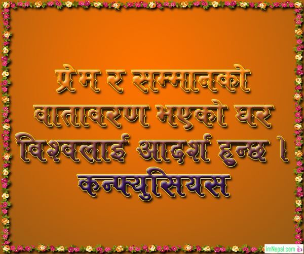 nepali quotes quotations status motivational inspirational life saying image picture pic photo card wallpaper