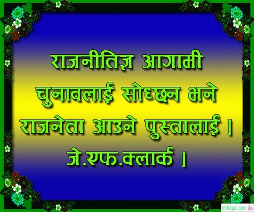Nepali quotes quotations status motivational inspirational life sayings pictures pics photo cards wallpapers images