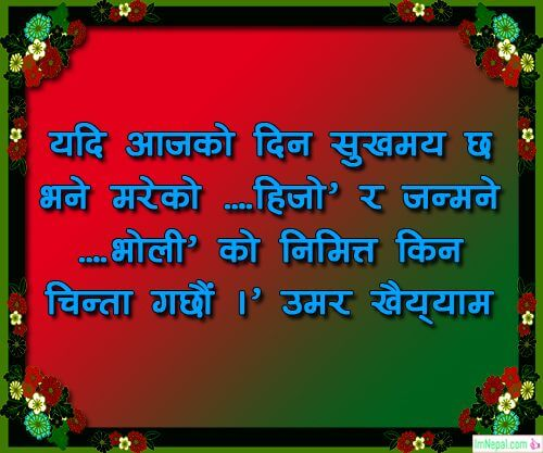 Nepali quotes quotations status motivational inspirational life sayings image pics photos cards wallpapers pictures