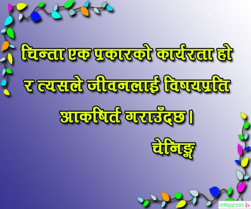 Nepali quotes quotations status motivational inspirational life sayings images pics photos cards wallpaper picture